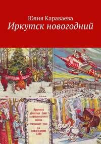 Купить книгу Иркутск новогодний, автора Юлии Караваевой