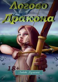 Купить книгу Логово Дракона, автора Любови Кулагиной