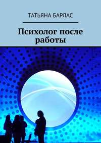 Купить книгу Психолог после работы, автора Татьяны Барлас