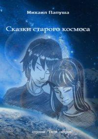 Купить книгу Сказки старого космоса, автора Михаила Ивановича Папуши