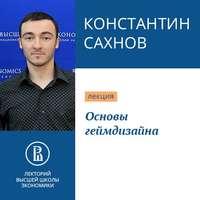 Купить книгу Основы геймдизайна, автора Константина Сахнова