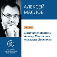 Купить книгу Посториентализм: почему Россия так увлеклась Востоком, автора Алексея Маслова