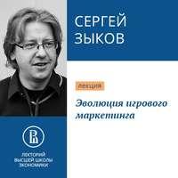 Купить книгу Эволюция игрового маркетинга, автора Сергея Зыкова