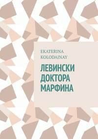 Купить книгу Левински доктора Марфина, автора