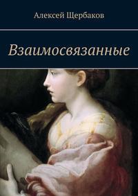 Купить книгу Взаимосвязанные, автора Алексея Вячеславовича Щербакова