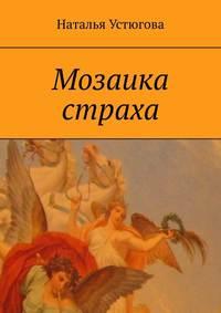Купить книгу Мозаика страха, автора Натальи Устюговой