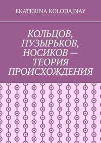 Купить книгу Кольцов, Пузырьков, Носиков – теория происхождения, автора