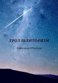 Купить книгу Тролльлиторизм, автора Александра Шнайдера