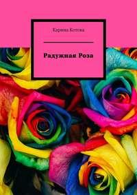 Купить книгу Радужная роза. Рассказ, автора Карины Котовой