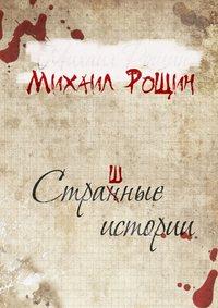 Купить книгу Страшные истории, автора Михаила В. Рощина