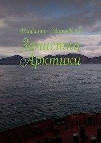 Купить книгу Зачистка Арктики, автора Владимира Марковского