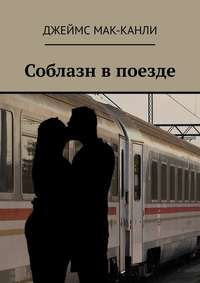 Купить книгу Соблазн в поезде, автора Джеймса Мака-Канли