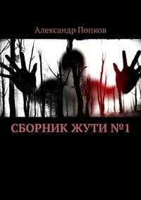 Купить книгу Сборник жути №1, автора Александра Попкова
