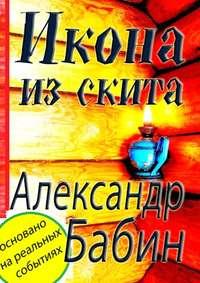 Купить книгу Икона из скита, автора Александра Федоровича Бабина