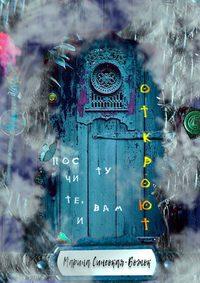 Купить книгу Постучите, и вам откроют, автора Марии Алексеевны Синеокой-Божок