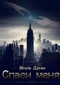 Купить книгу Спаси меня, автора Милы Дрим