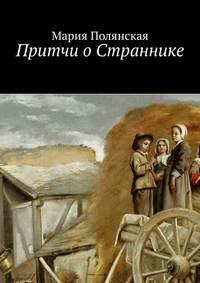 Купить книгу Притчи о Страннике, автора Марии Полянской