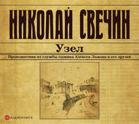 Купить книгу Узел, автора Николая Свечина
