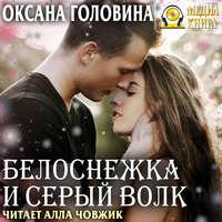 Купить книгу Белоснежка и Серый волк, автора Оксаны Сергеевны Головиной