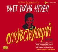 Купить книгу Сочувствующий, автора Вьет Тхани Нгуен