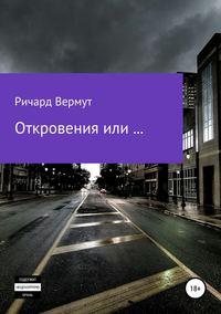 Купить книгу Откровения или ...., автора Ричарда Вермута