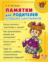 Купить книгу Памятки для родителей младших школьников, автора О. В. Чистяковой