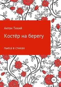 Купить книгу Пьеса ноября, автора Антона Алексеевича Тихомирова