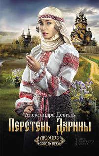 Купить книгу Перстень Дарины, автора Александры Девиль