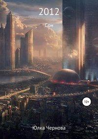 Купить книгу 2012, автора Юлки Черновой