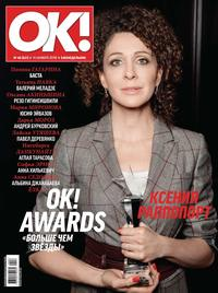 Купить книгу OK! 46-2018, автора