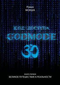 Купить книгу Код доступа: Godmode 3.0. Книга первая: Великое путешествие к Реальности, автора Романа Мокши