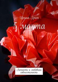 Купить книгу 5 Марта. Личность и любовная совместимость, автора Ирины Грит