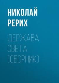 Купить книгу Держава Света (сборник), автора Николая Рериха