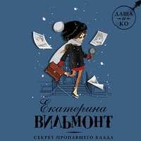 Купить книгу Секрет пропавшего клада, автора Екатерины Вильмонт