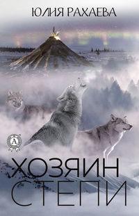 Купить книгу Хозяин степи, автора Юлии Рахаевой