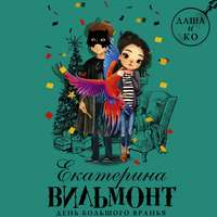 Купить книгу День большого вранья, автора Екатерины Вильмонт