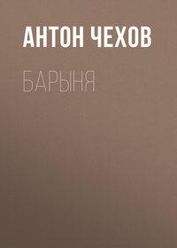 Купить книгу Барыня, автора Антона Чехова