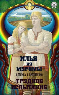 Купить книгу Илья из Муромы. Трудное испытание, автора Ивана Глембы