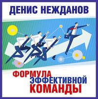 Купить книгу Формула эффективной команды, автора Дениса Нежданова