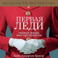 Купить книгу Первая леди. Тайная жизнь жен президентов, автора Кейт Андерсен Брауэр