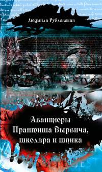 Купить книгу Авантюры Прантиша Вырвича, школяра и шпика, автора Людмилы Рублевской