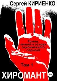 Купить книгу Хиромант. Том 1, автора Сергея Ивановича Кириенко