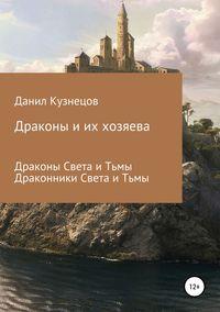 Купить книгу Драконы и их хозяева, автора Данила Сергеевича Кузнецова