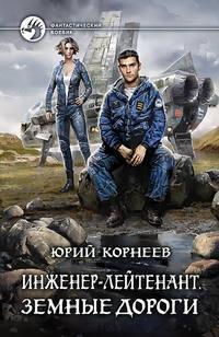 Купить книгу Инженер-лейтенант. Земные дороги, автора Юрия Корнеева