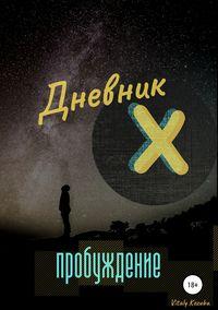 Купить книгу Дневник Х. Пробуждение, автора