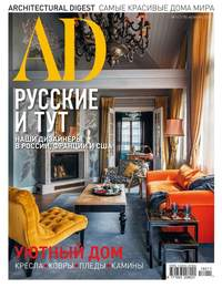 Купить книгу Architectural Digest/Ad 11-2018, автора