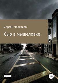 Купить книгу Сыр в мышеловке, автора Сергея Юрьевича Черкасова