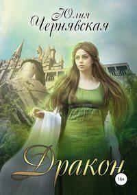 Купить книгу Дракон, автора Юлии Вячеславовны Чернявской