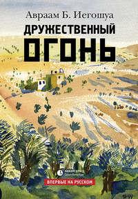 Купить книгу Дружественный огонь, автора Авраама Иегошуа