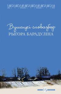 Купить книгу Вушацкі словазбор Рыгора Барадуліна, автора